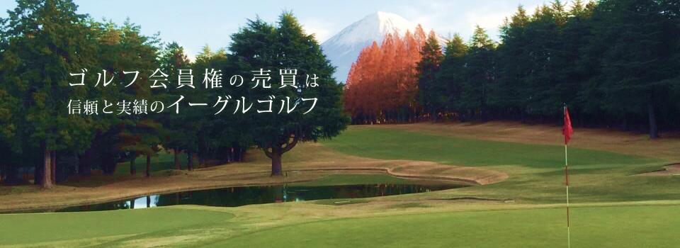 ゴルフ会員権の売買は信頼と実績のイーグルゴルフ